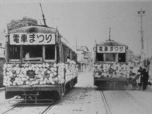 廃止時の花電車